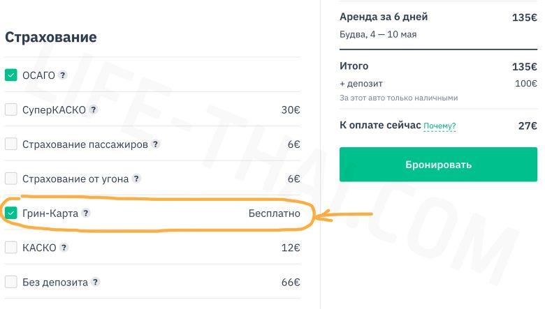 Для выезда на арендованом авто из Черногории нужна гринкарта