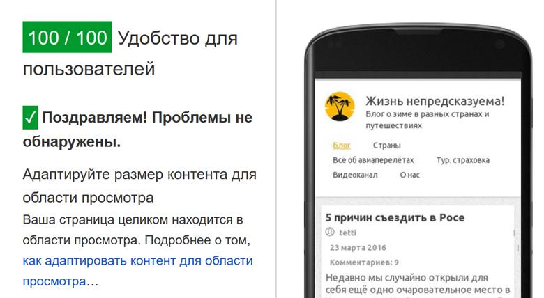 Проверка удобства пользователей на мобильных устройствах