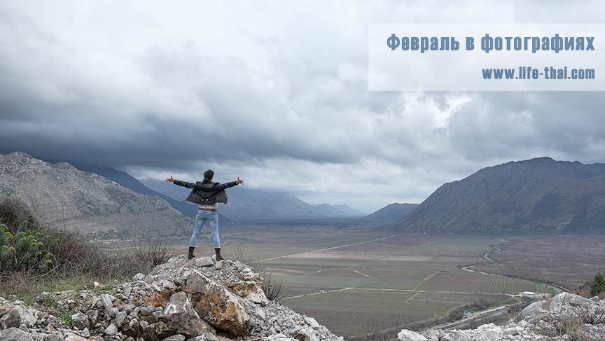 Поездка в Боснию и Герцеговину, февраль