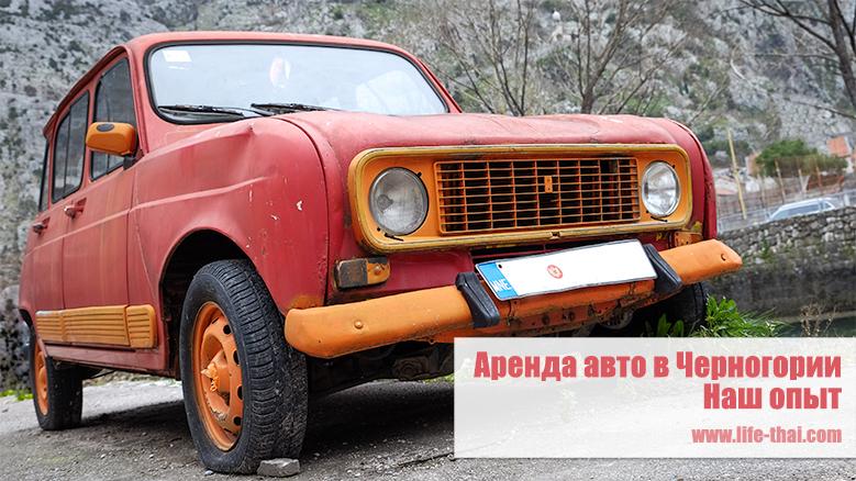 Аренда авто в Черногории, наш опыт