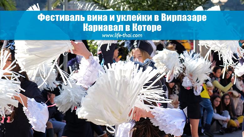 Весенние фестивали в Черногории