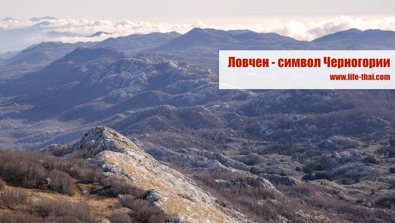 Ловчен - символ Черногории