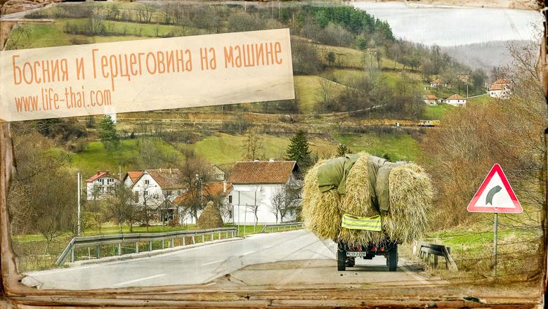 Автопутешествие в Боснию и Герцеговину