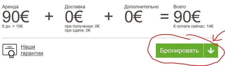 Как забронировать машину в Черногории