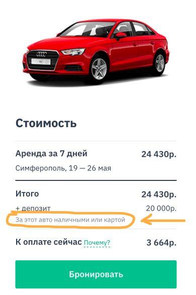 Чем оплативать арендованную машину в Крыму - картой или наличкой
