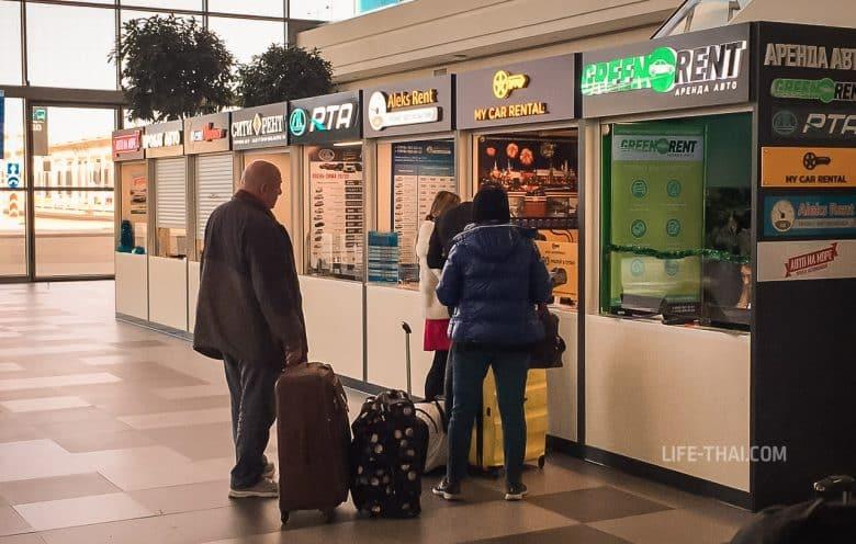 Получение арендованной машины в аэропорту Симферополя
