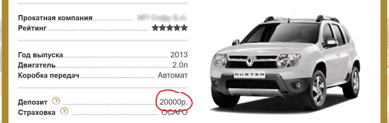 Сумма депозита за машину, автопрокат в Крыму