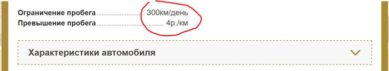 Ограничение пробега машины, прокат авто в Крыму