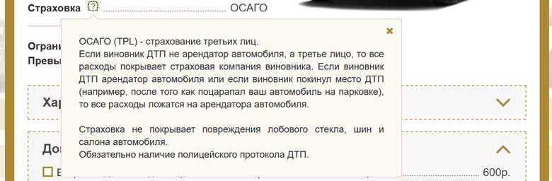 Страховка машины, автопрокат в Крыму