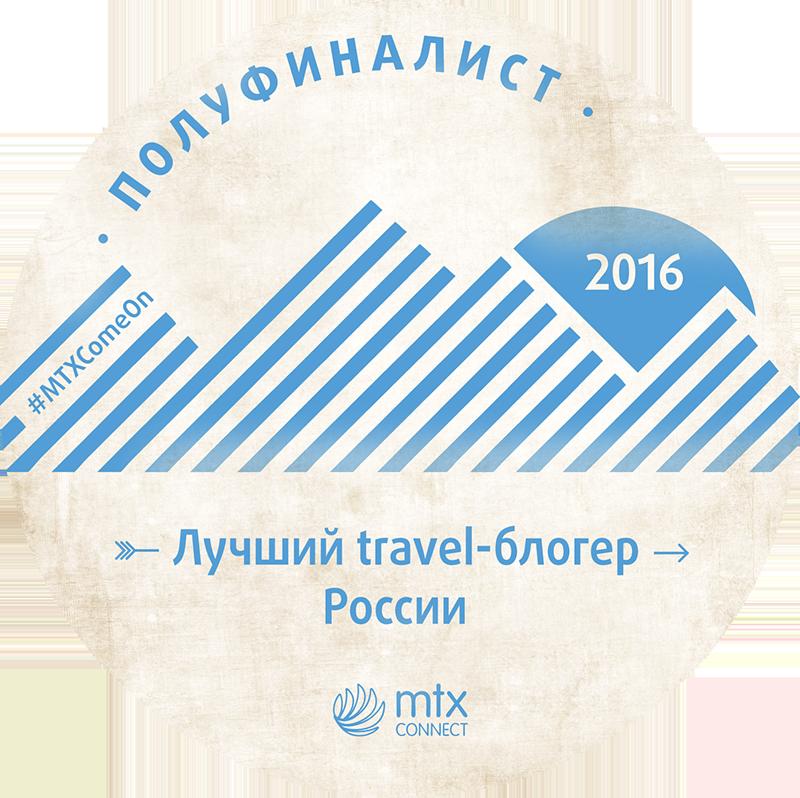 """Мы - полуфиналисты """"Лучший блогер-путешественник 2016"""""""
