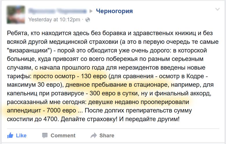 Дорогая ли медицина в Черногории? Страховка в Черногорию нужна!
