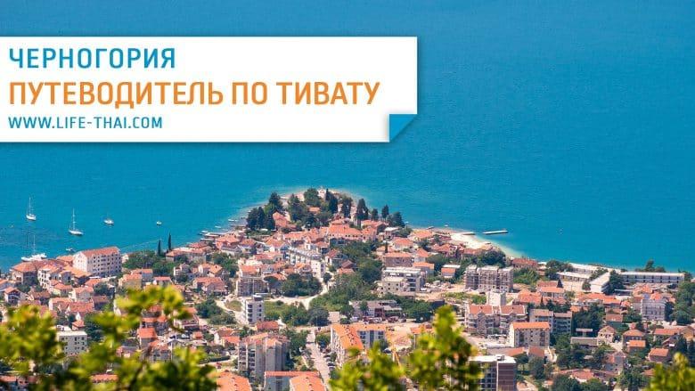 Всё про отдых в Тивате у моря: достопримечательности, цены на жильё, еду, аренду авто