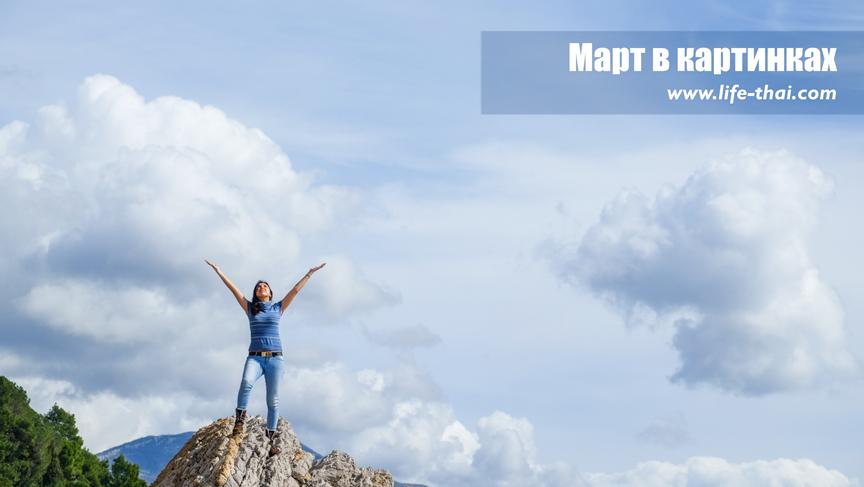 Март: облака и я