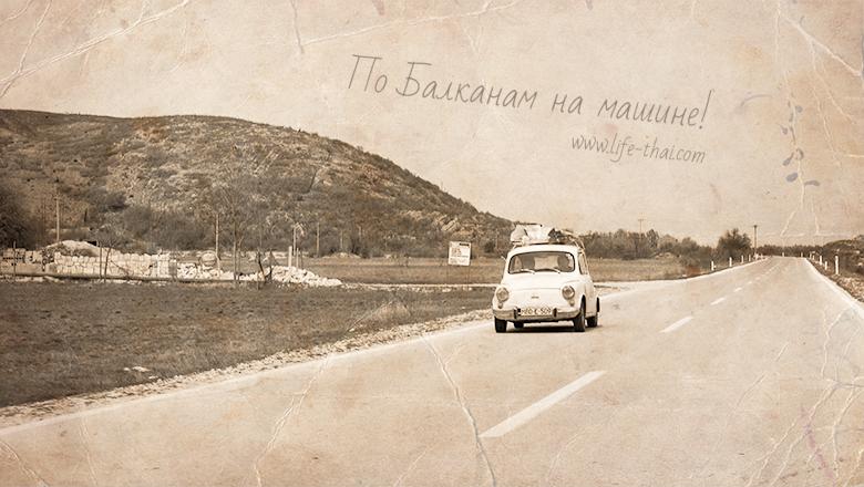 Автопутешествие по Балканам, life-thai.com