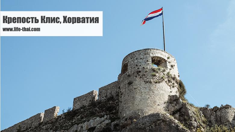 Крепость Клив в Хорватии - место, где снимали Игру Престолов