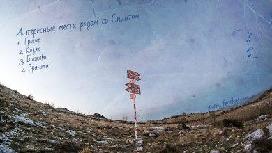 Интересные места рядом со Сплитом, Хорватия