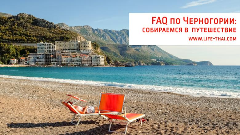 Что нужно знать, собираясь в Черногорию в путешествие
