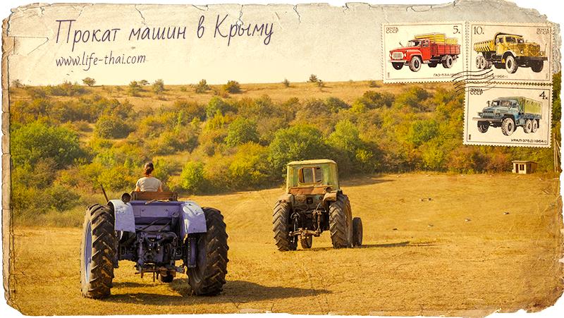 Как взять машину в прокат в Крыму