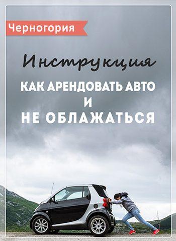 Как арендовать авто в Черногории и не облажаться