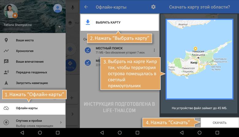 Навигатор в телефоне. Карты Черногории без интернета в арендованной машине