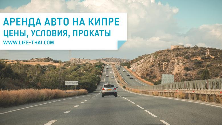 Аренда авто на Кипре. Отзыв об аренде машины на Кипре. Цены на машины в 2018 году, франшиза, страховка и залог. Аренда в Лимассоле, Пафосе, Ларнаке, в аэропорту и Протарасе