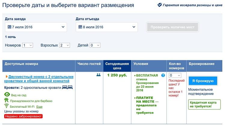 Выбираем бюджетный отель в Севастополе