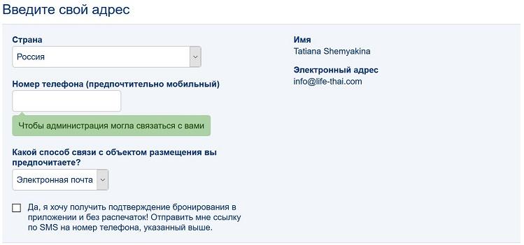 Как забронировать отель в Крыму: секреты и лайфхаки