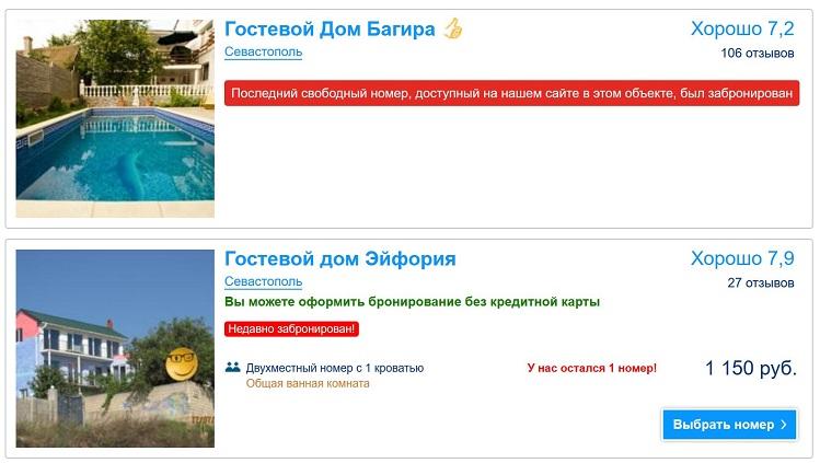 Бюджетные отели в Севастополе на Букинге
