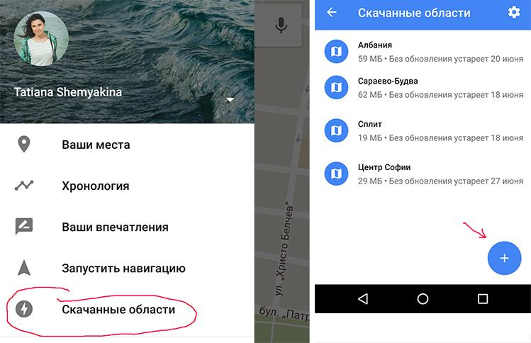 Как закэшировать карты гугл для оффлайна