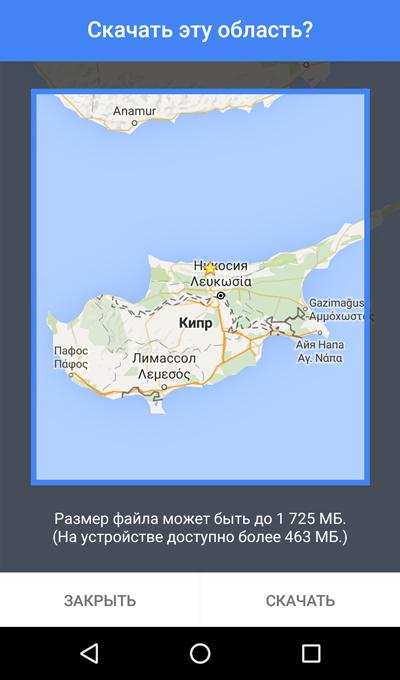 Как закэшировать google maps на телефоне