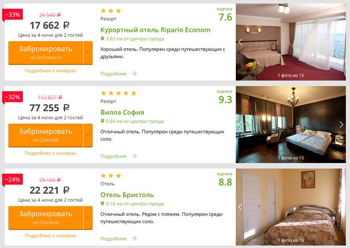 Скидки на отель в Крыму на Хотеллук