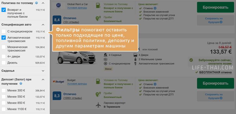 Сайт Rentalcars. Наш отзыв и инструкция