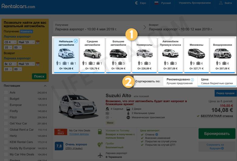 Отзывы о сайте Rentalcars