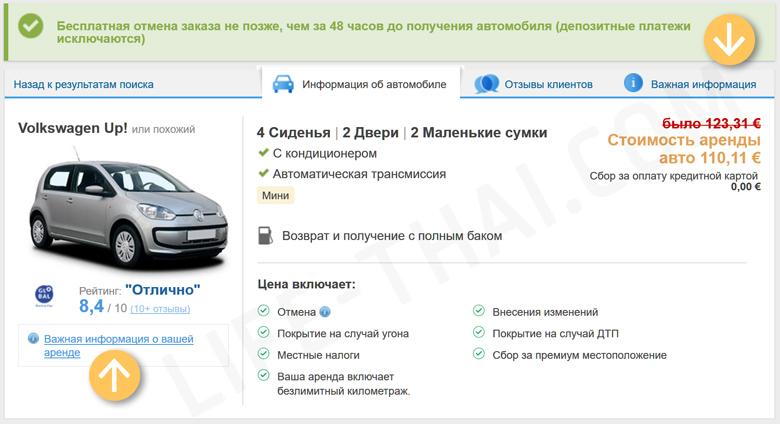 Отзыв об аренде машины на сайте Ренталкарс