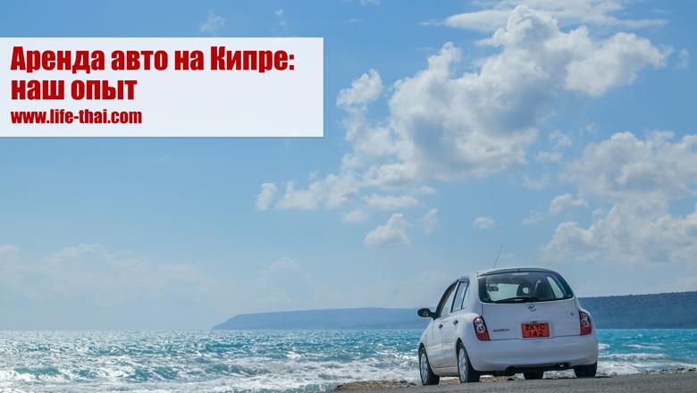 Аренда авто на Кипре: отзыв и цены
