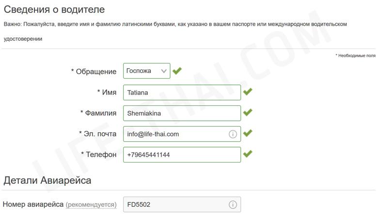 Пошаговая инструкция как забронировать авто на Кипре