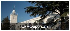 Найти и забронировать отель в Симферополе