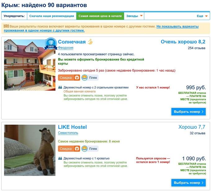 Как найти отели со скидкой в Крыму