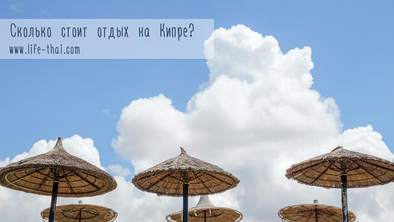 Сколько стоит отдых на Кипре 2018?