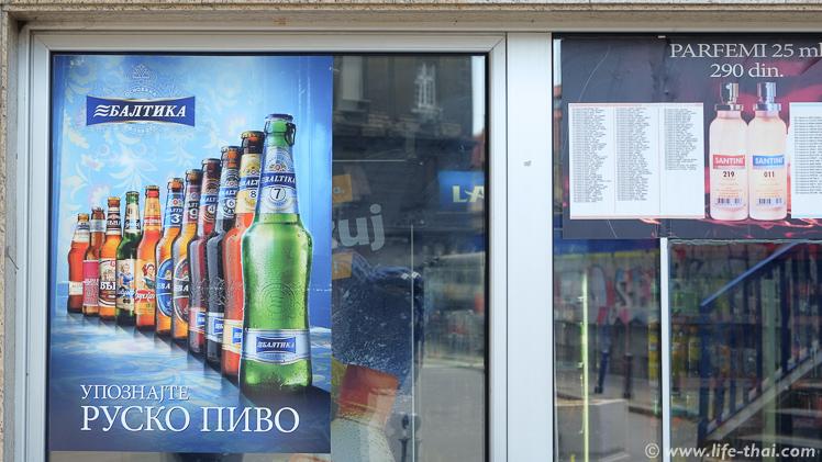 Реклама русского пива, Сербия