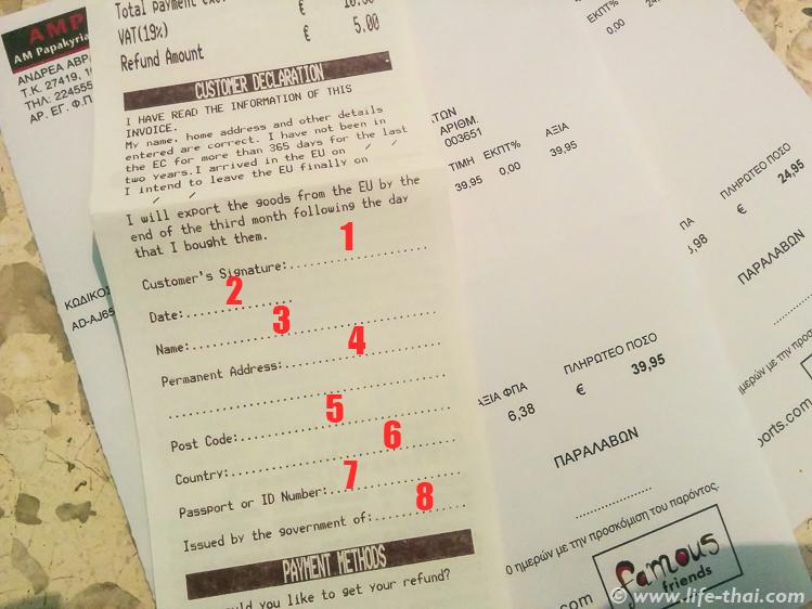 Как заполнить форму для возврата налога на Кипре