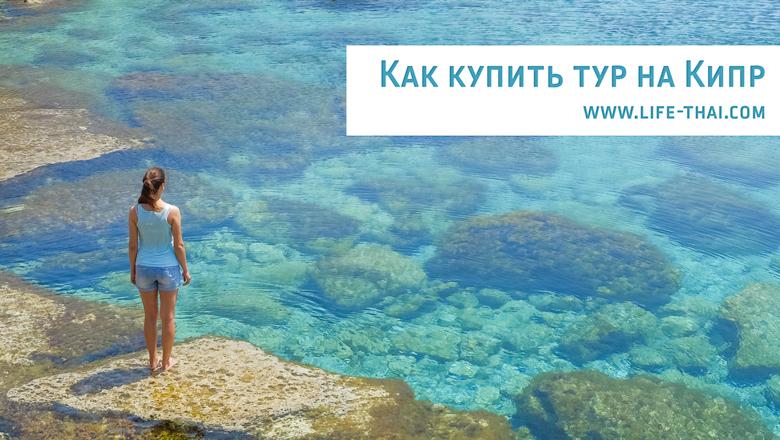 Как купить тур на Кипр самостоятельно