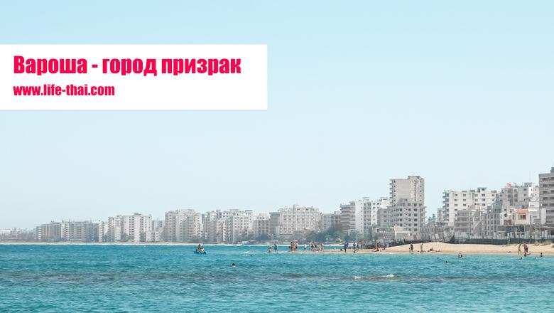 Вароша - город-призрак на Кипре