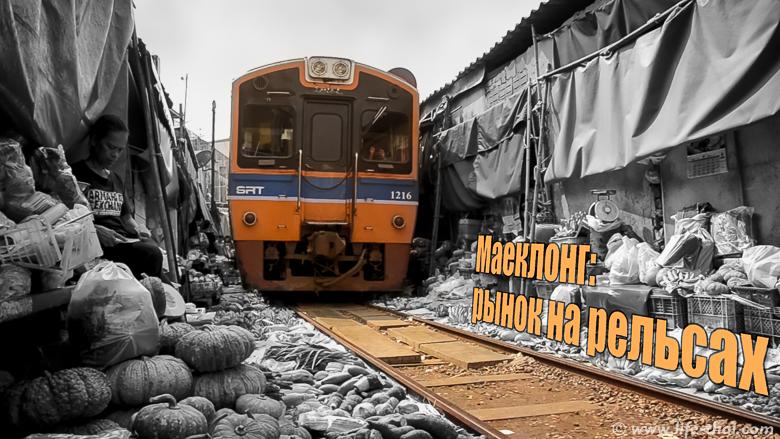 Меклонг - рынок на рельсах в Таиланде