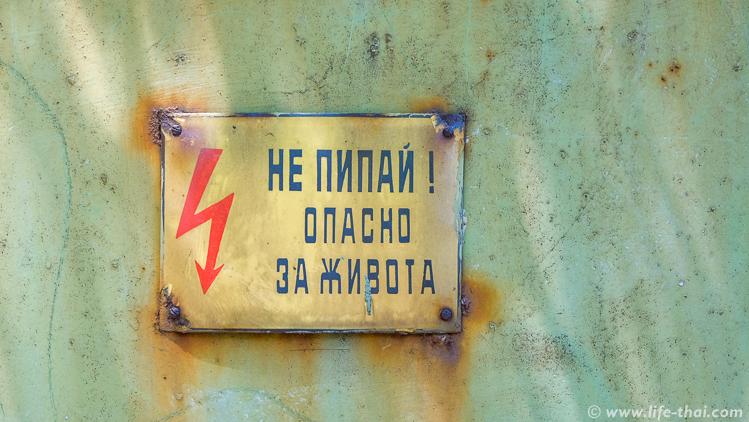 Болгарский язык, смешные выражения