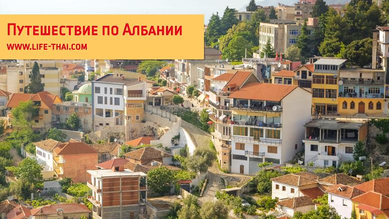 Наше путешествие по Албании на машине