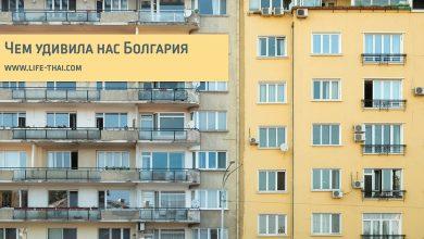 Чем удивила нас Болгария: 5 фактов о стране