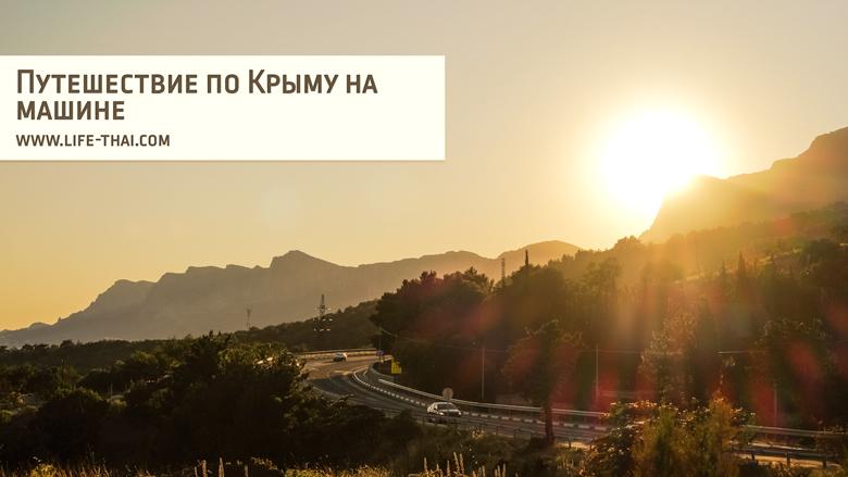 Автопутешествие по Крыму: маршрут, фото, карта