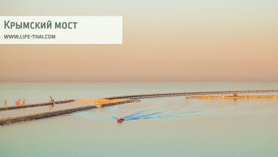 Стройка крымского моста: фото, видео