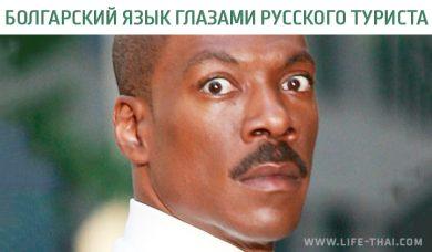 Болгарский язык глазами русского туриста